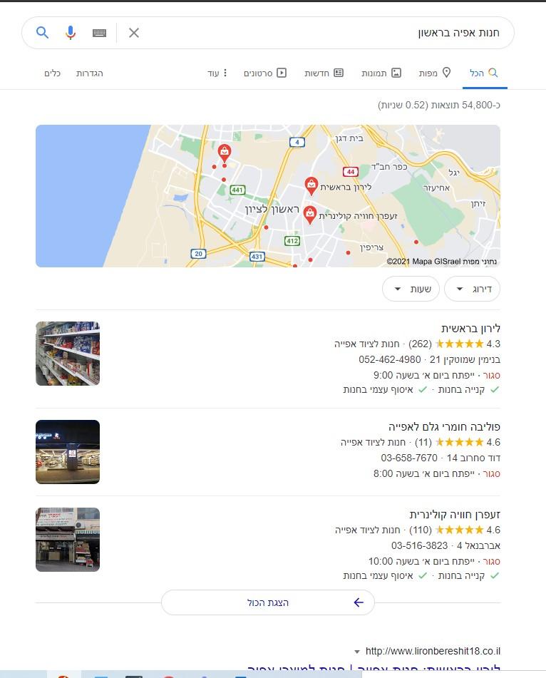תצוגת חיפוש מקומי בגוגל
